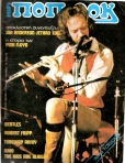 November 1979 issue 21