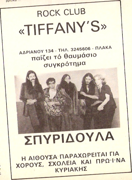 Spyridoula - Tiffany's (Mousiko Express issue 4 - 1979)