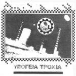 troxeia 1