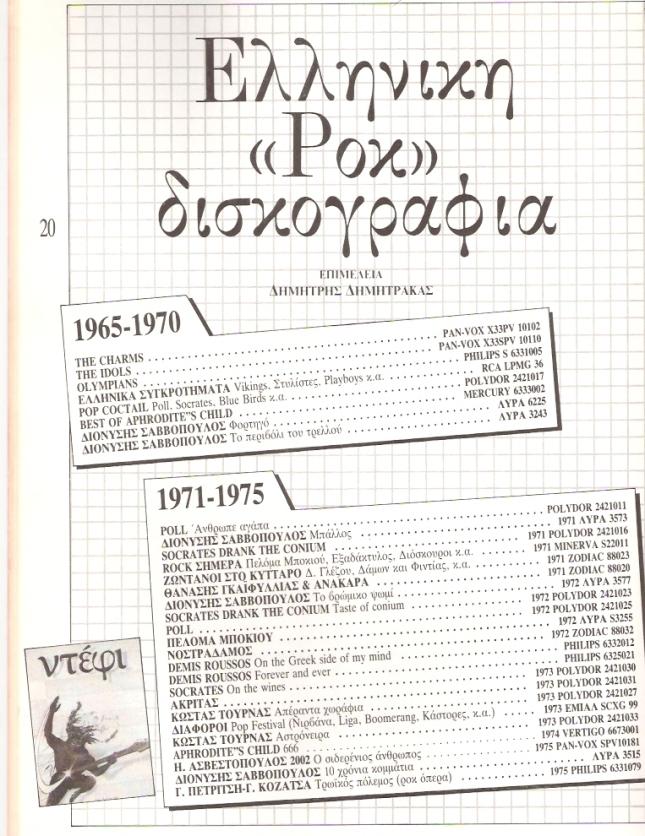 rock65-75