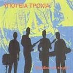 troxia 2
