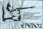 erebos flyer