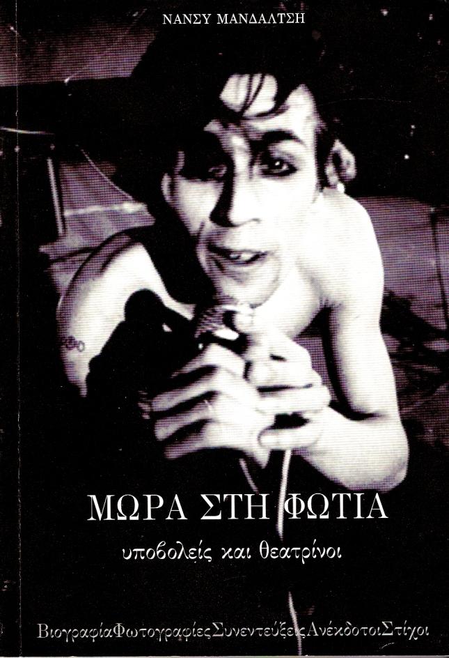 mora-book