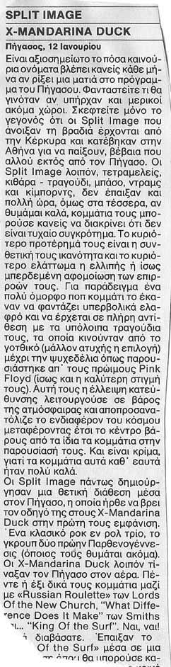 Pigasos-12-1-1985