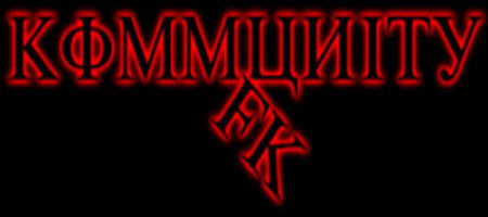 Kommunity FK - Logo